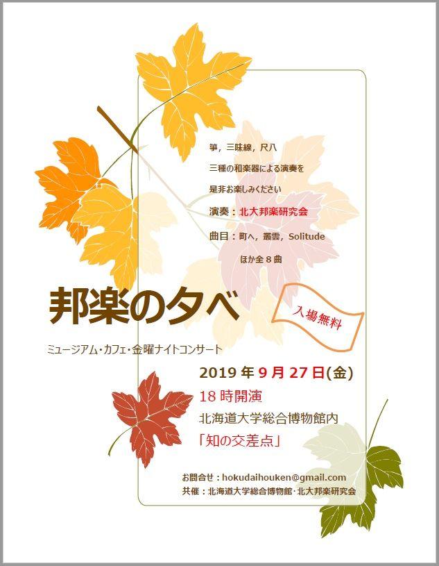 【北海道大学総合博物館】ナイトコンサート 邦楽の夕べ イメージ画像