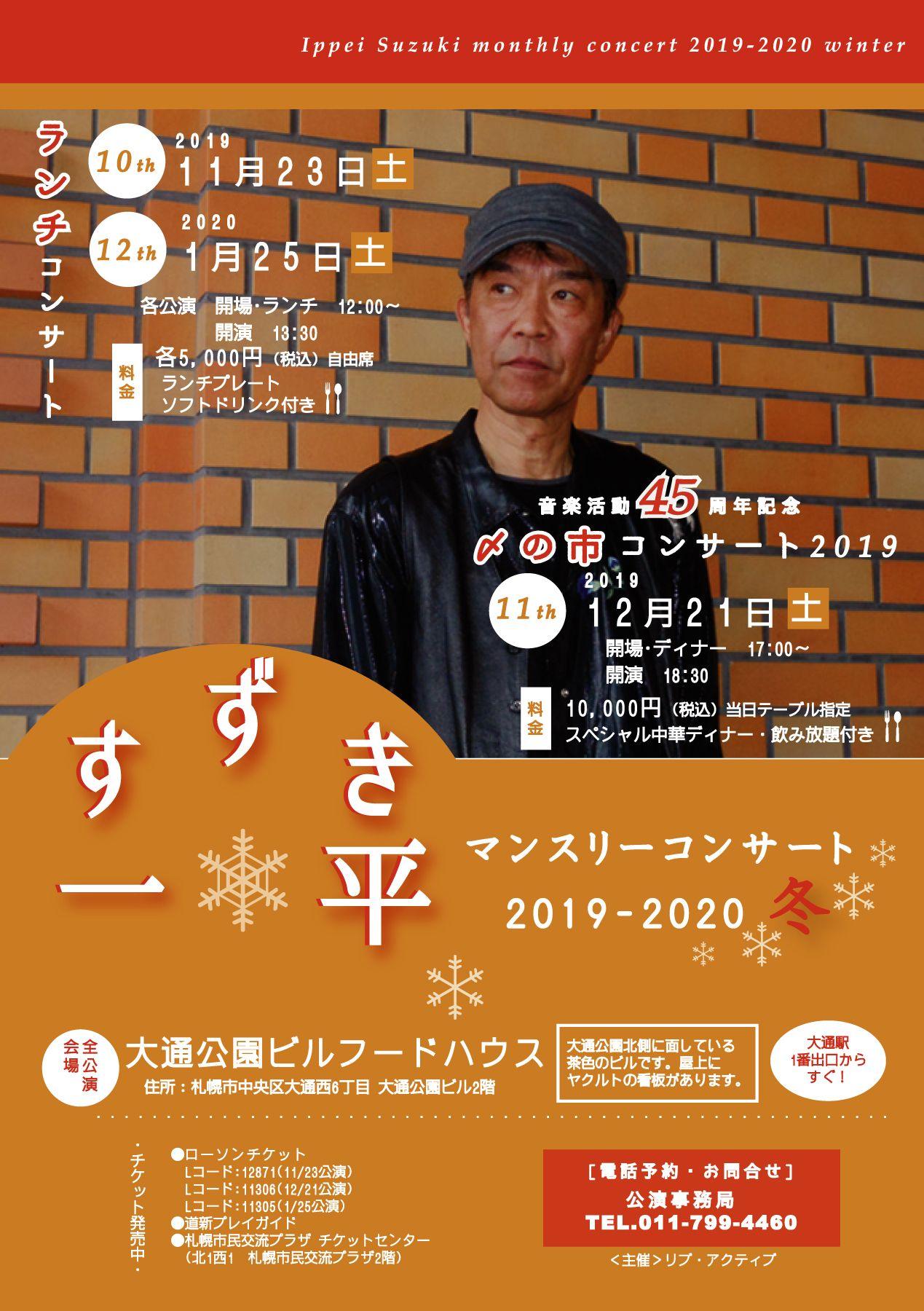 すずき一平マンスリーコンサート 2019-2020冬 イメージ画像