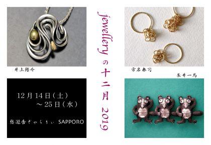 jewelleryの十二月 2019 イメージ画像