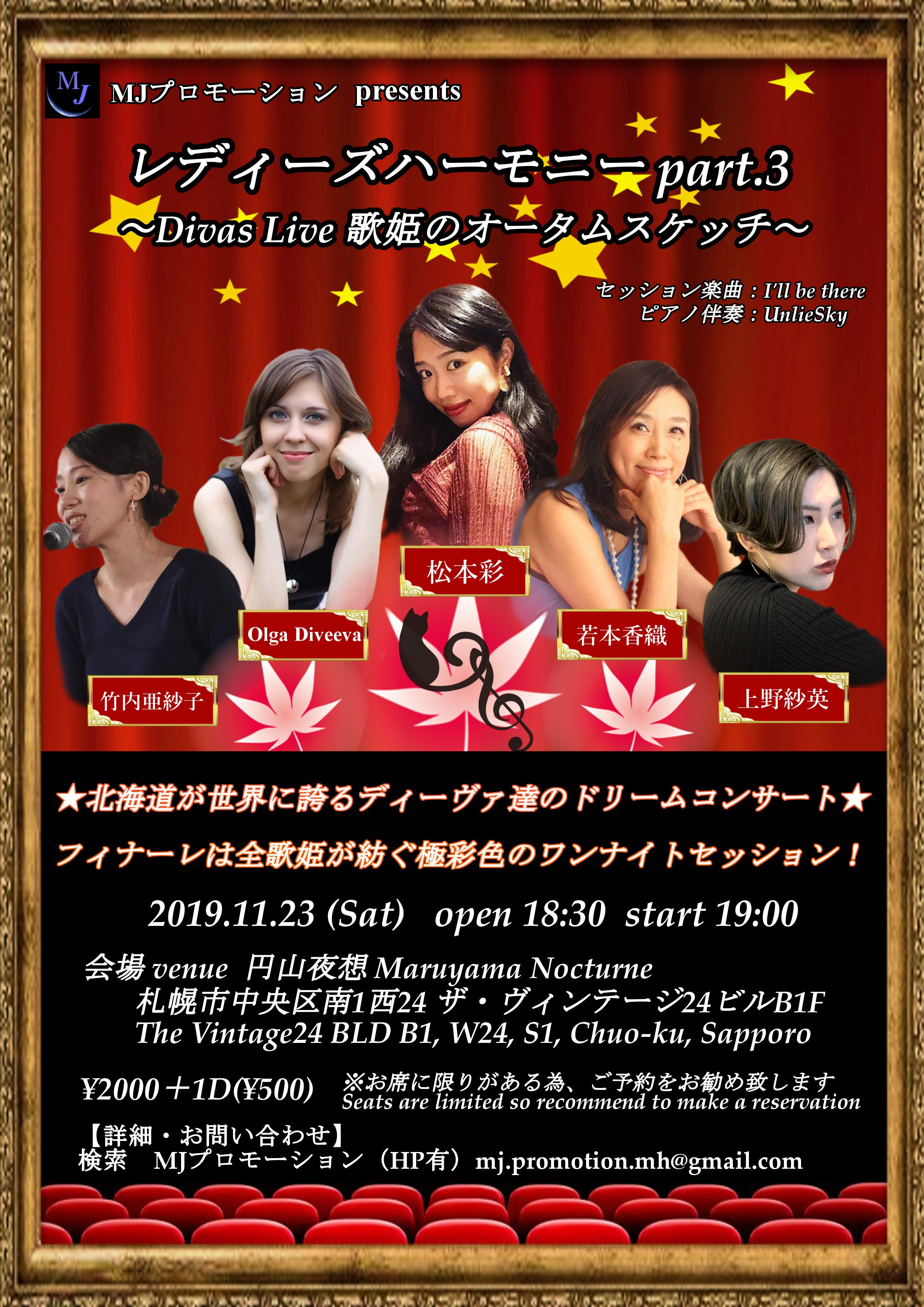 レディーズハーモニー Divas Live ~歌姫のオータムスケッチ~ イメージ画像