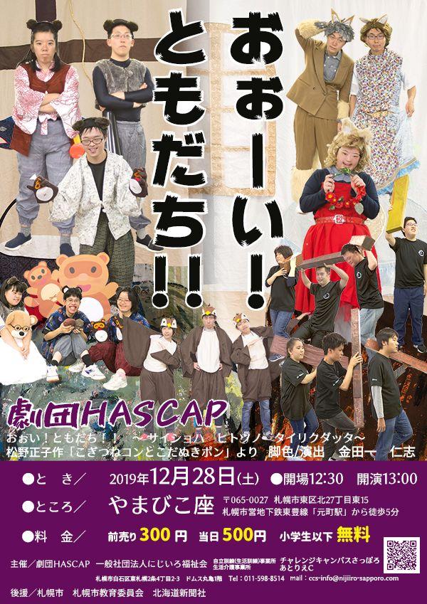 劇団HASCAP 定期公演 イメージ画像