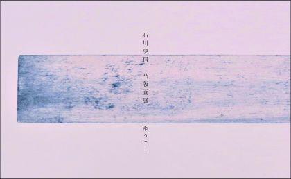 石川亨信 凹版画展『添うて、』 イメージ画像