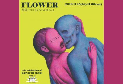 モリケンイチ個展 「FLOWER ―黎倭元年のLove & Peace―」 イメージ画像