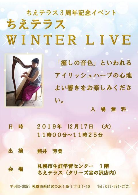 【ちえりあ】ちえテラス3周年記念イベント ちえテラス WINTER LIVE イメージ画像