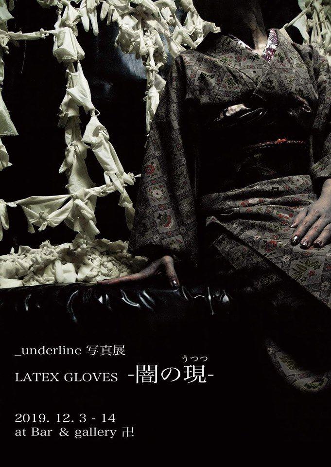 _underline 写真展 Latexgloves ー闇の現ー イメージ画像