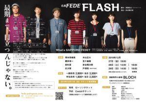 札幌FEDE「FLASH」 イメージ画像