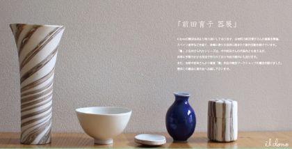「前田育子 器展」 イメージ画像