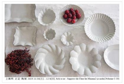 上國料 正記 陶展 イメージ画像