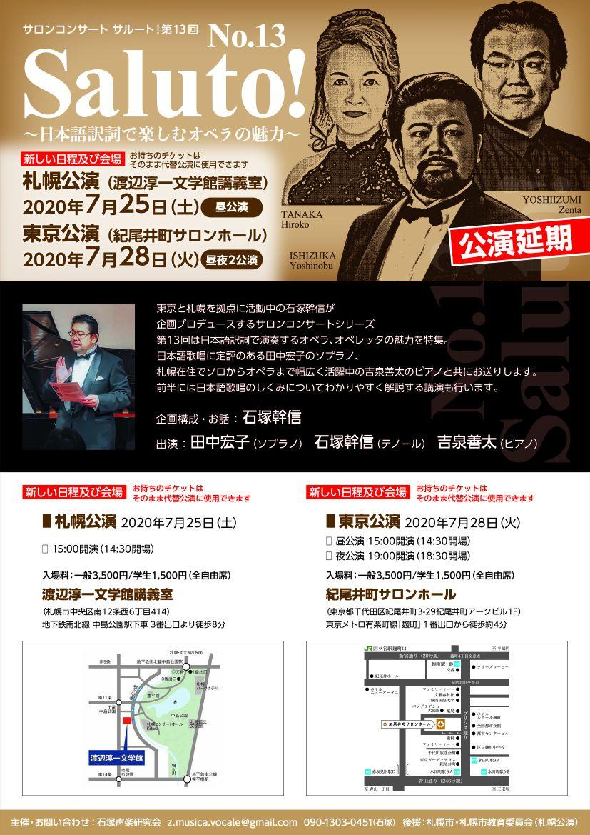 サロンコンサートシリーズ サルート!第13回「日本語訳詞で楽しむオペラの魅力」 イメージ画像