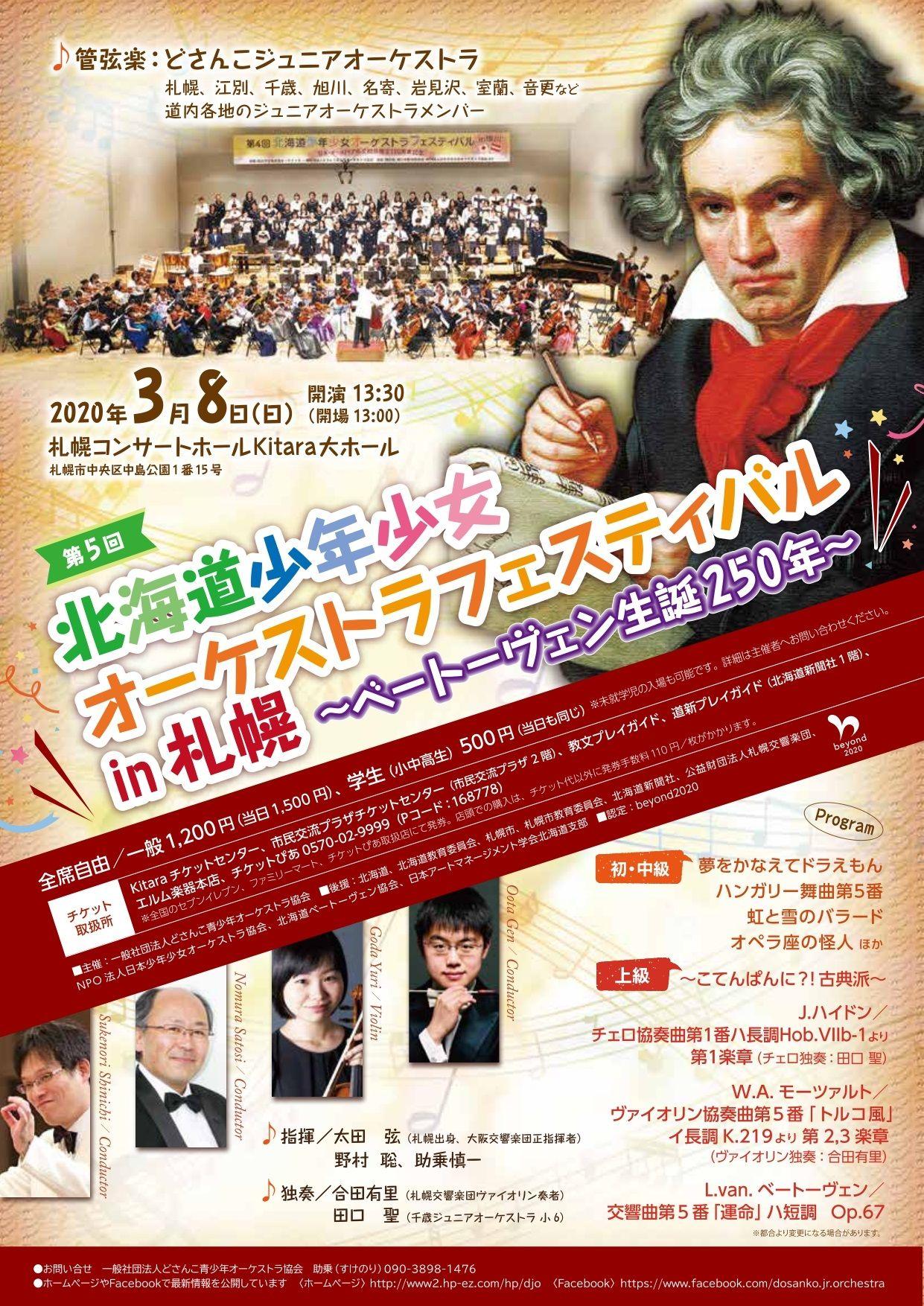 第5回北海道少年少女オーケストラフェスティバルin札幌 ~ベートーヴェン生誕250年記念~ イメージ画像