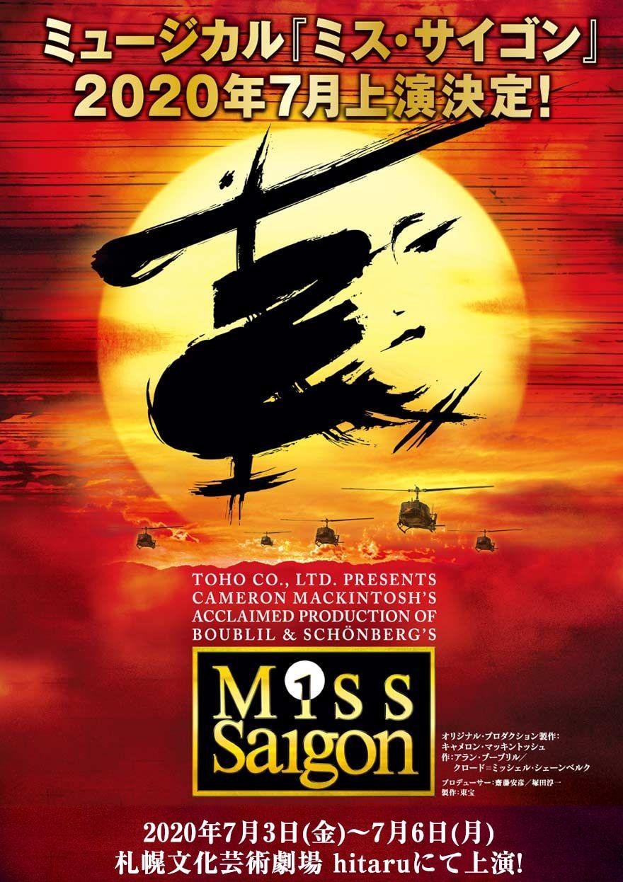 ミュージカル『ミス・サイゴン』Miss Saigon イメージ画像