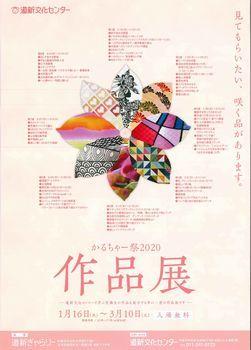 道新文化センターかるちゃー祭2020 受講生作品展 第2週 イメージ画像