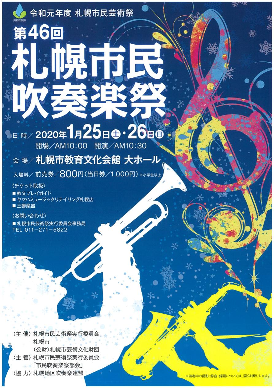第46回札幌市民吹奏楽祭 イメージ画像