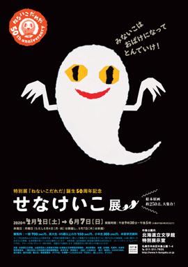 【北海道立文学館】特別展『ねないこだれだ』誕生50周年記念 「せなけいこ展」 イメージ画像