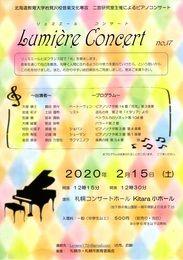 北海道教育大学岩見沢校音楽文化専攻 二宮研究室(ピアノ)主催による 第17回 リュミエールコンサート イメージ画像
