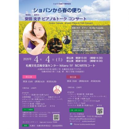 ショパンから春の便り 安田文子 ピアノ&トークコンサート イメージ画像