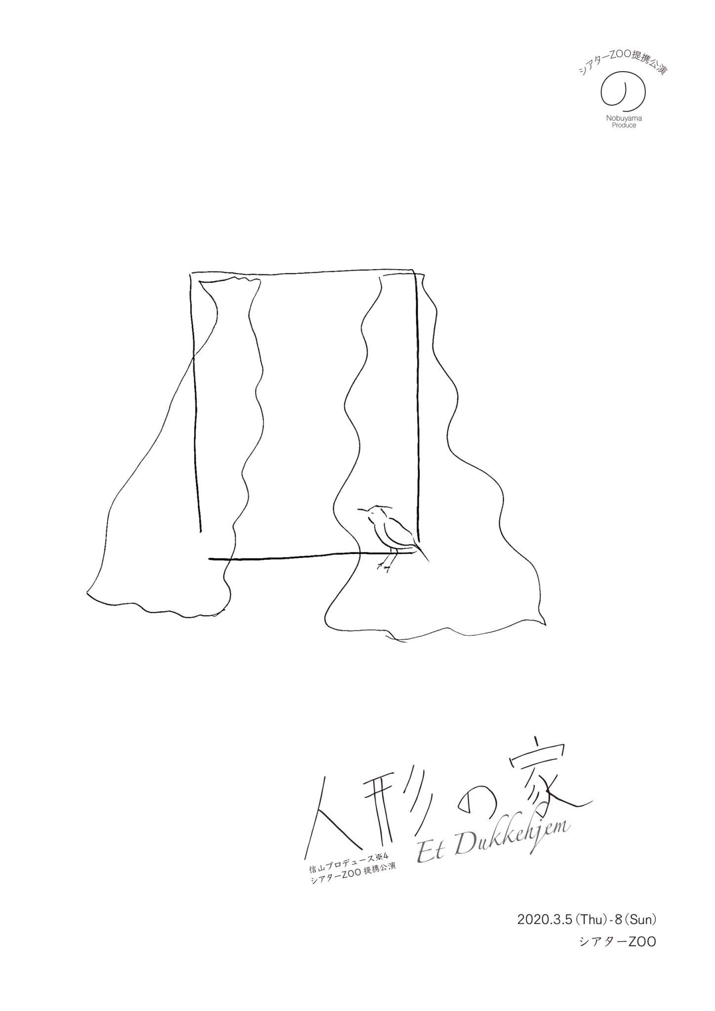 信山プロデュース※4「人形の家」 イメージ画像