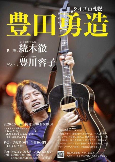 豊田勇造ライブ in 札幌 イメージ画像