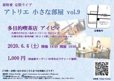 紺野愛 定期ライブ「アトリエ 小さな部屋 vol.9」 イメージ画像