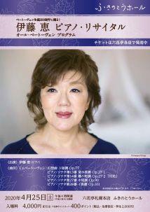 【ふきのとうホール】伊藤恵ピアノ・リサイタル イメージ画像