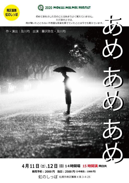 演劇公演『あめ あめ あめ』 イメージ画像