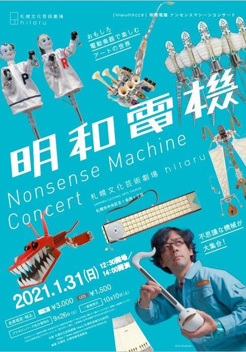 hitaruのひととき~明和電機 ナンセンスマシーンコンサート~おもしろ電動楽器で楽しむアートの世界 イメージ画像
