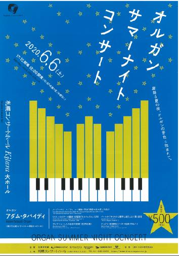 【期間限定YouTube配信】オルガンサマーナイトコンサート イメージ画像