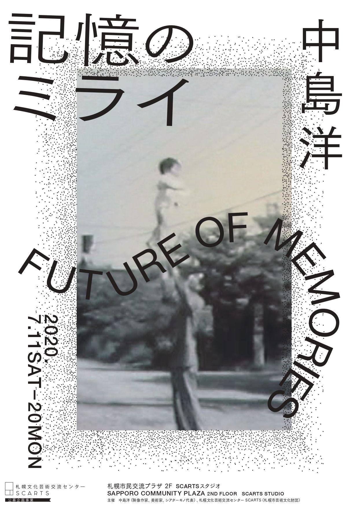 中島洋 市民参加型アートプロジェクト「記憶のミライ」(札幌文化芸術交流センター SCARTS 公募企画事業) イメージ画像
