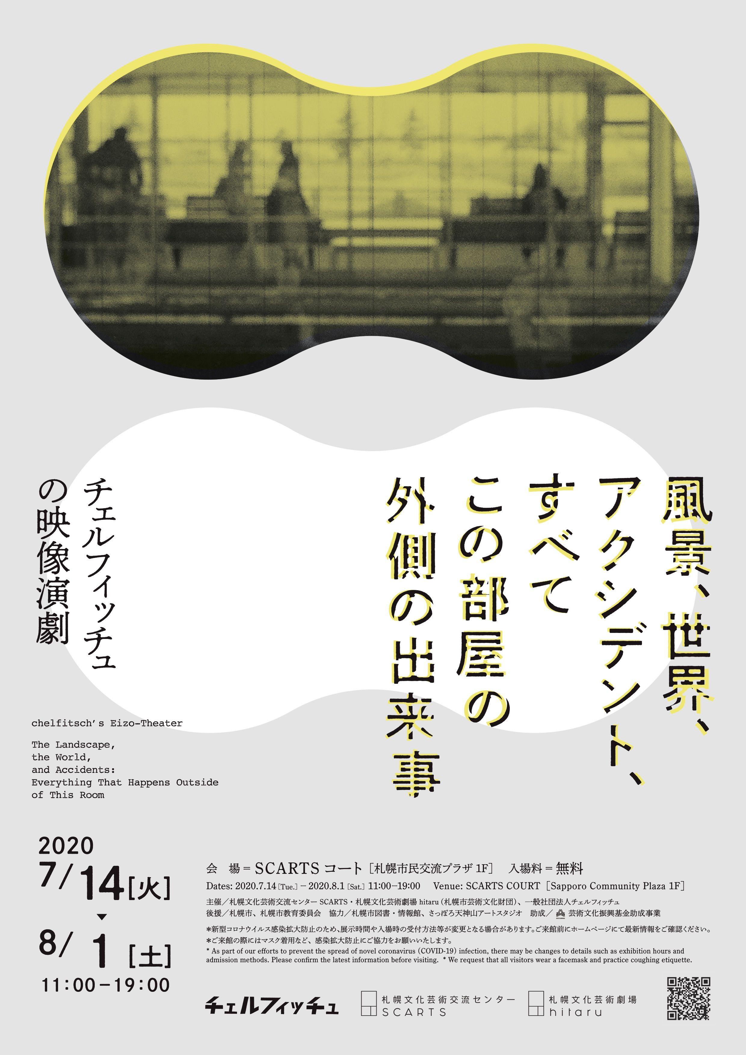 チェルフィッチュの〈映像演劇〉 「風景、世界、アクシデント、 すべてこの部屋の外側の出来事」 イメージ画像