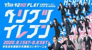 【札幌演劇シーズン2020ー夏】 yhs 「ヘリクツイレブン」 イメージ画像