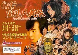 【札幌演劇シーズン2020ー夏】 劇団怪獣無法地帯「ねお里見八犬伝」 イメージ画像