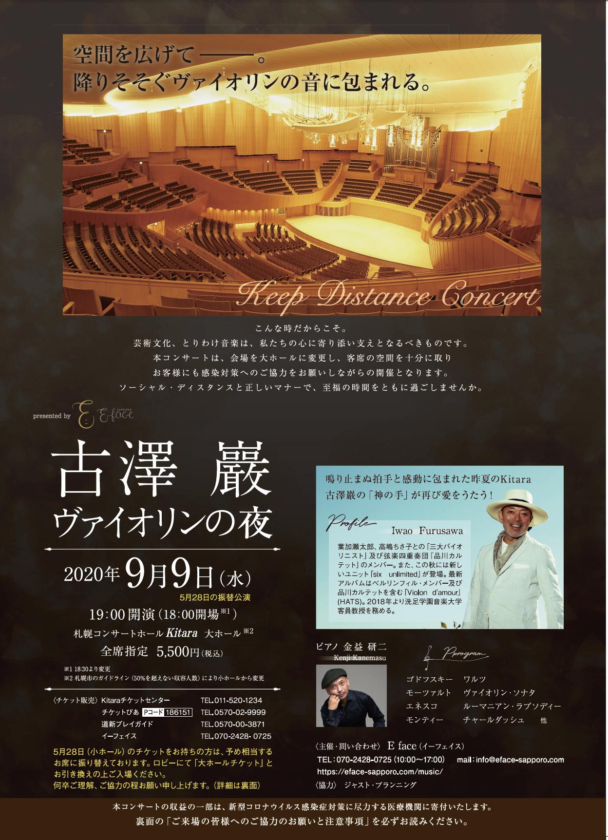 古澤巖 ヴァイオリンの夜~Keep Distance Concert~ イメージ画像