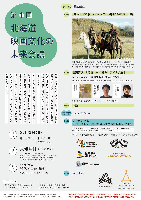 第1回 北海道映画文化の未来会議 イメージ画像