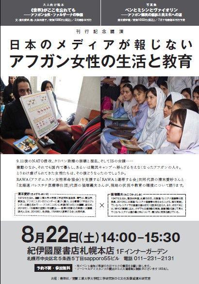 『≪世界≫がここを忘れてもアフガン女性・ファルザナの物語』『ペンとミシンとヴァイオリン アフガン難民の抵抗と民主化への道』 刊行記念講演会  ~日本のメディアが報じないアフガン女性の生活と教育~ イメージ画像