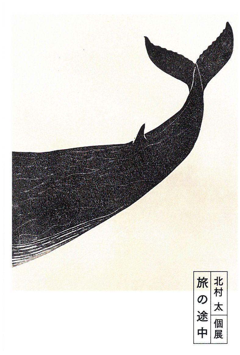 北海道文化財団アートスペース企画展 vol.44 北村太個展 旅の途中 イメージ画像
