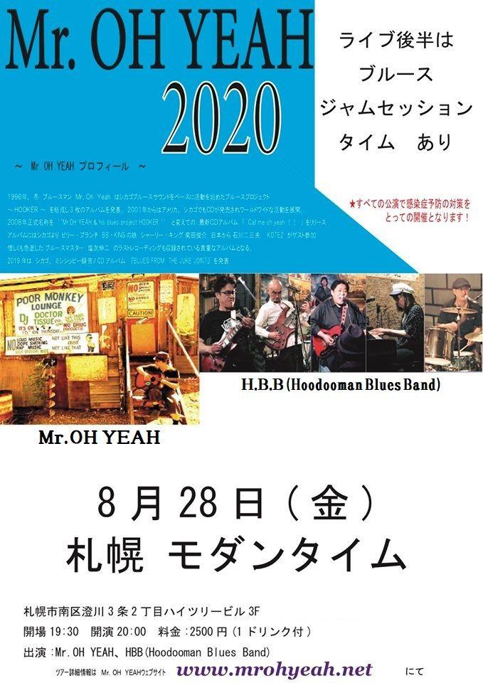 Mr. OH YEAH 北海道ブルースライブツアー in 札幌 イメージ画像