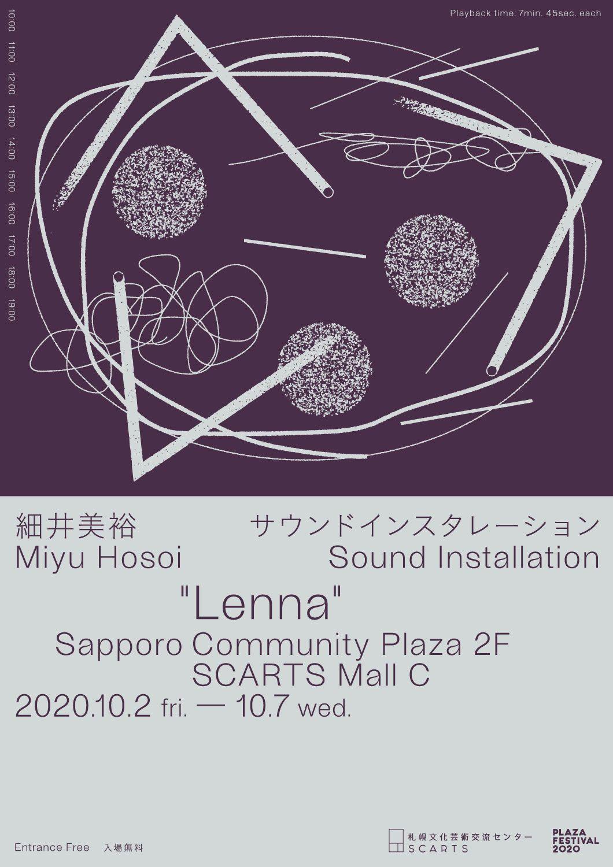 "【PLAZA FESTIVAL 2020】細井美裕 サウンドインスタレーション ""Lenna"" イメージ画像"