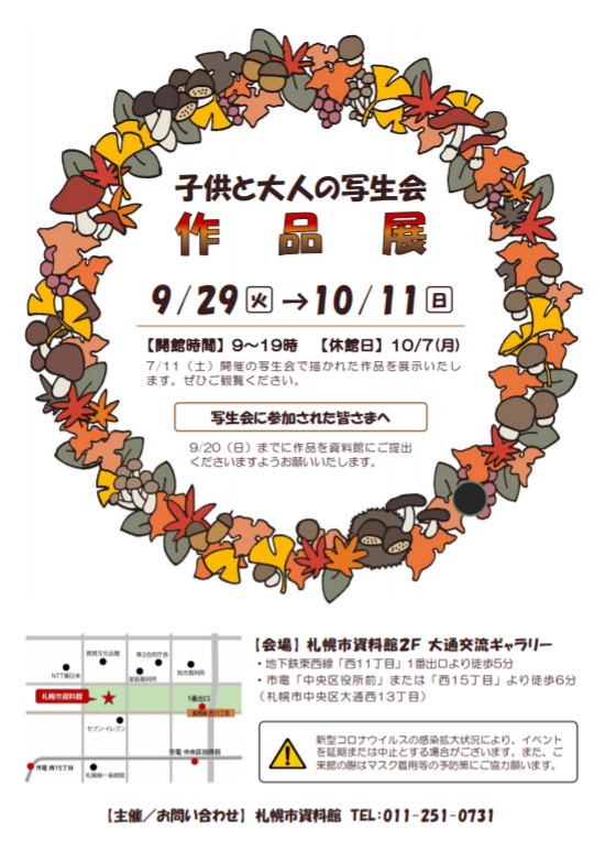 【札幌市資料館】子供と大人の写生会 作品展 イメージ画像
