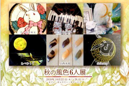 秋の風色6人展 イメージ画像