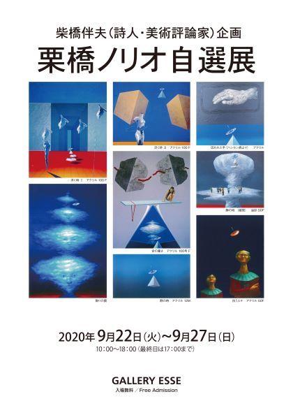 栗橋ノリオ自選展 イメージ画像