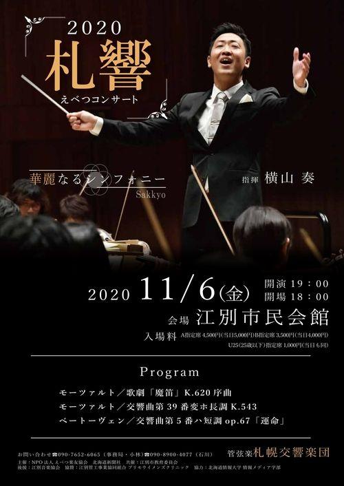 札響えべつコンサート2020 イメージ画像