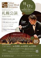 東京佼成ウインドオーケストラ 楽団創立60周年記念 札幌公演 イメージ画像