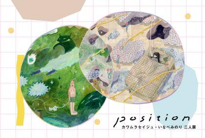 position カワムラセイジュ・いなべみのり 二人展 イメージ画像