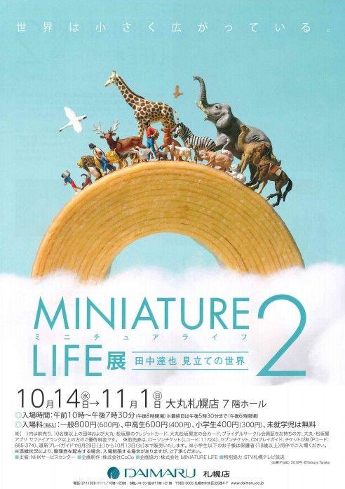 MINIATURE LIFE展2 ~田中達也 見立ての世界~ イメージ画像