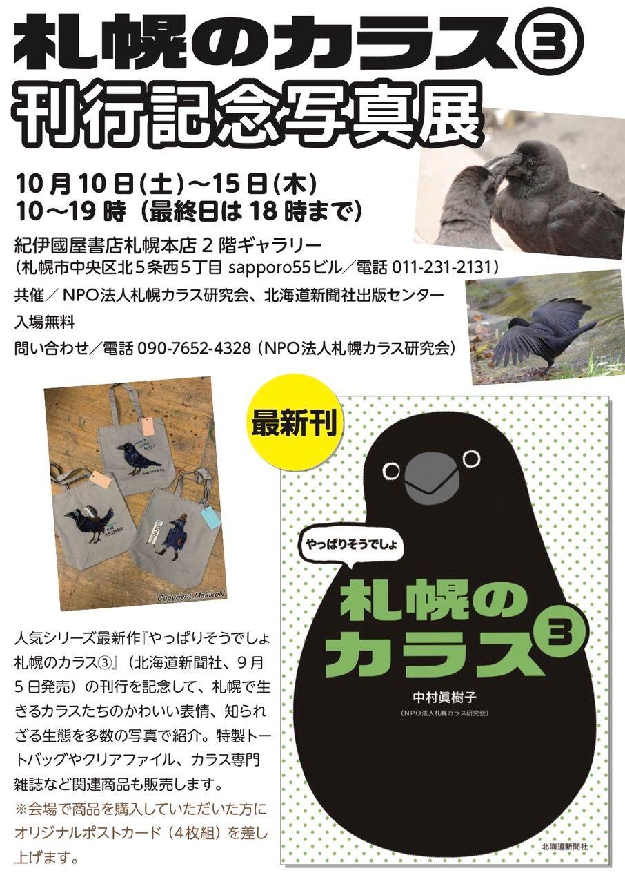 札幌のカラス③刊行記念写真展 イメージ画像