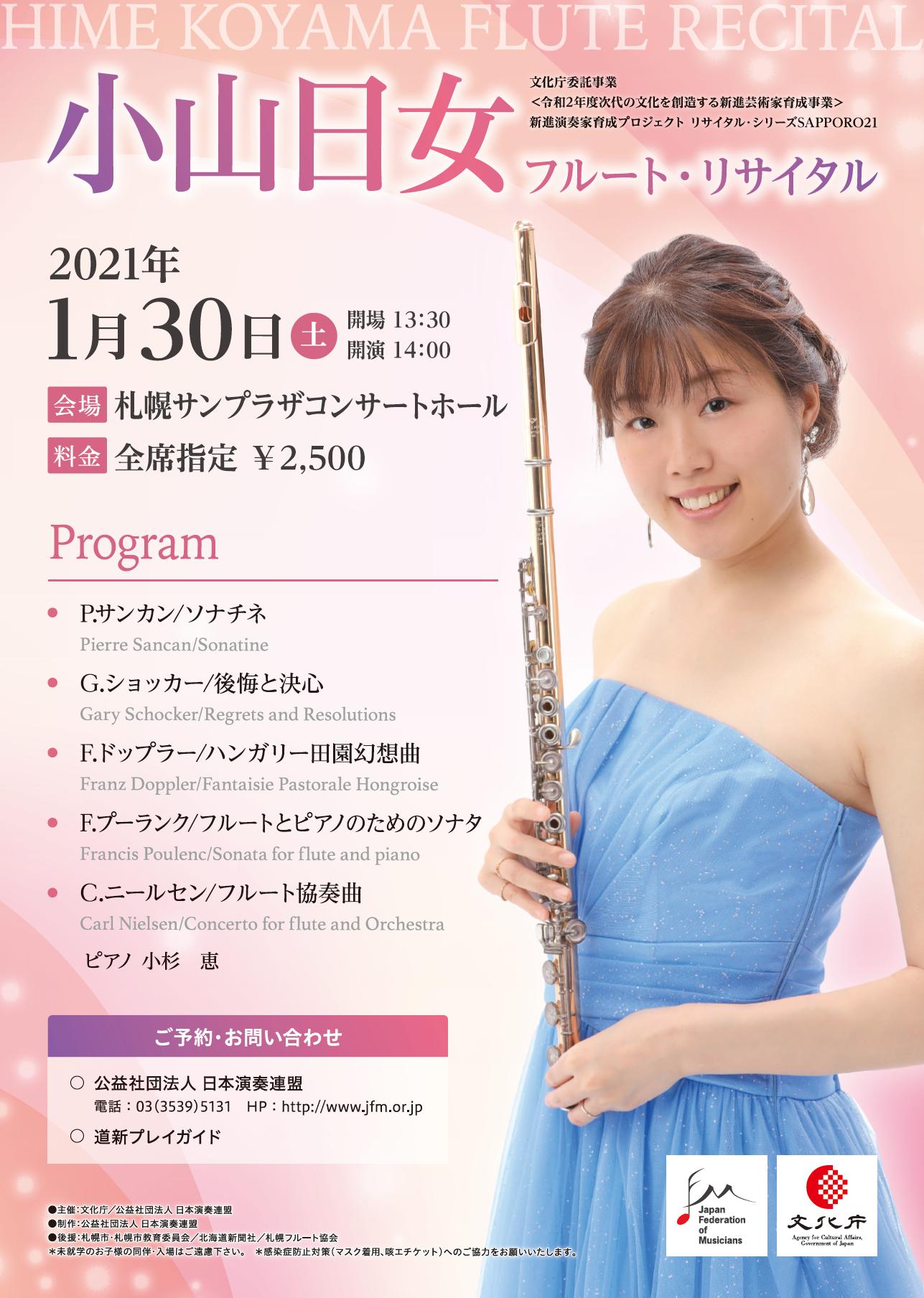 小山日女 フルート・リサイタル イメージ画像