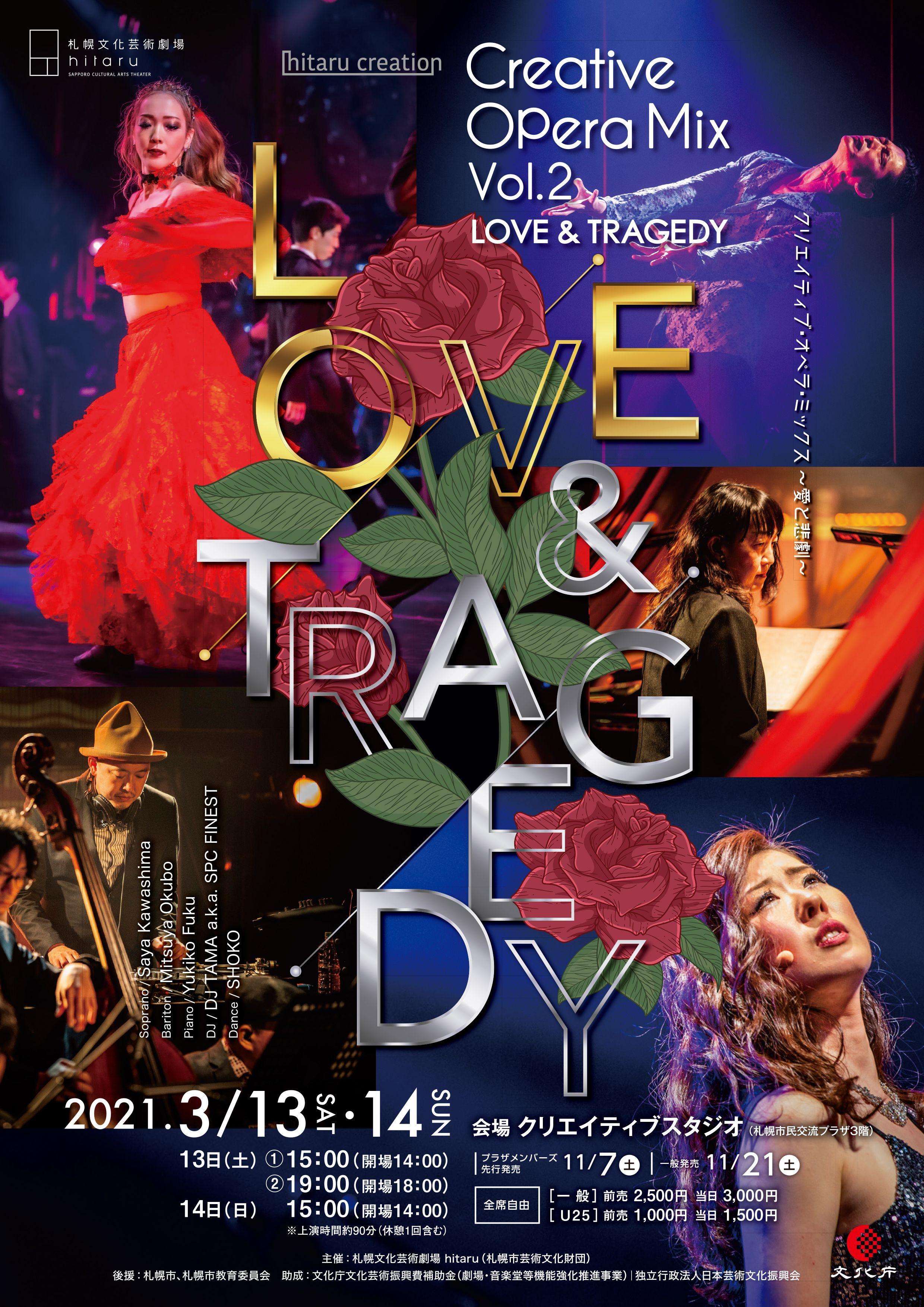 Creative Opera Mix Vol.2 LOVE&TRAGEDY イメージ画像
