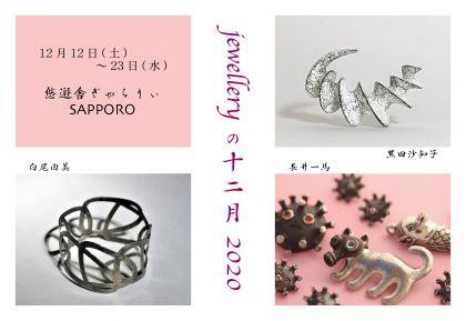 jewellery の十二月 2020 イメージ画像