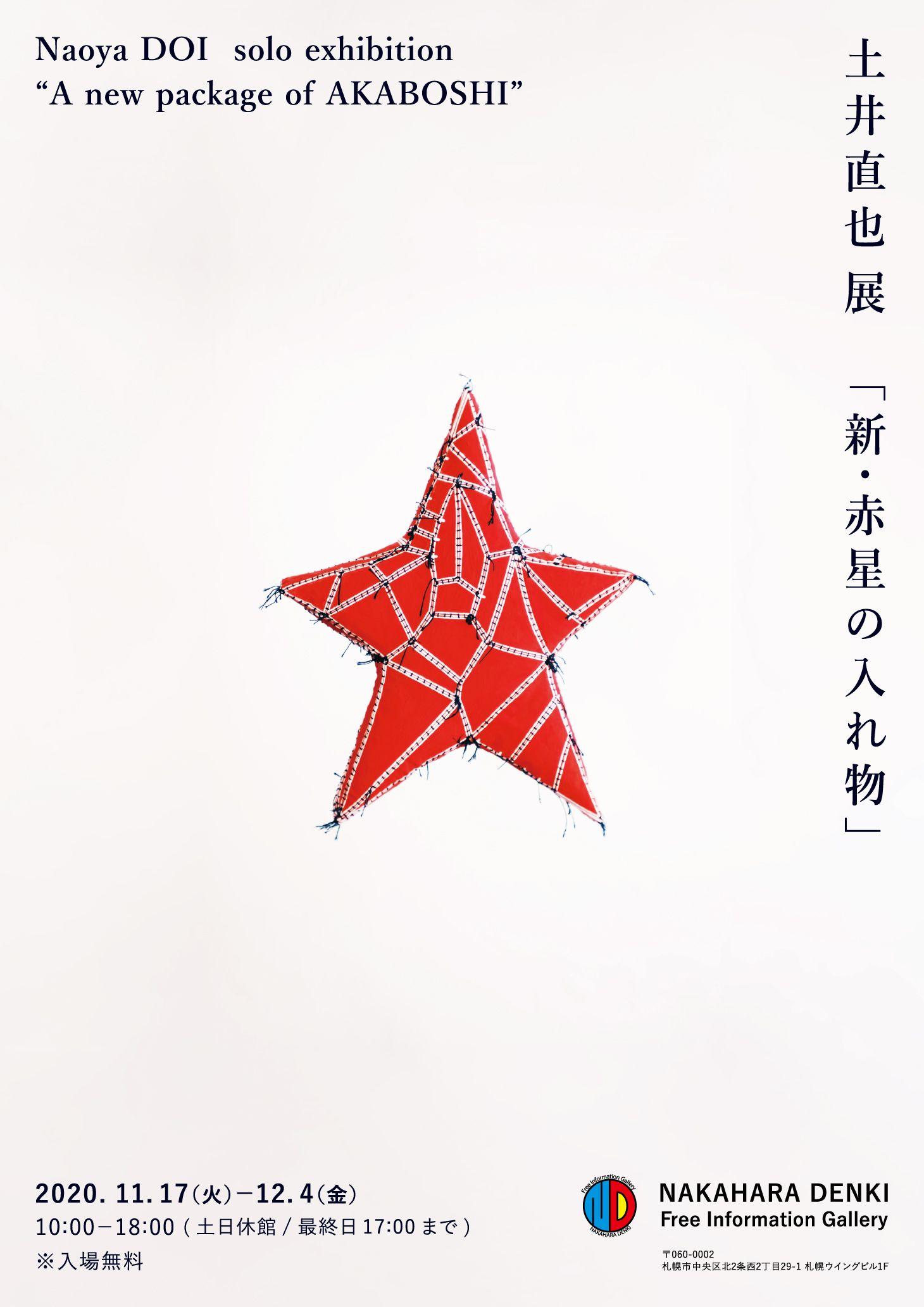 土井直也展「新・赤星の入れ物」 イメージ画像