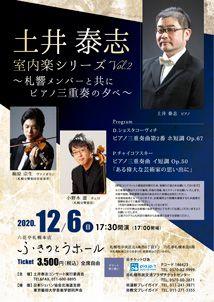 土井泰志 室内楽シリーズVol.2 ~札響メンバーと共にピアノ三重奏の夕べ~ イメージ画像